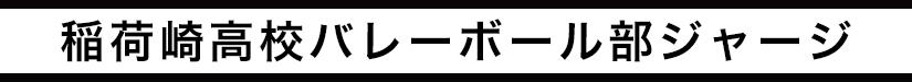 稲荷崎高校バレーボール部ジャージ
