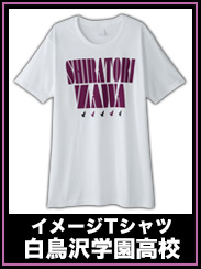 イメージTシャツ 白鳥沢学園高校