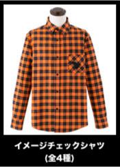 イメージチェックシャツ(全4種)
