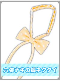六弥ナギの蝶ネクタイ