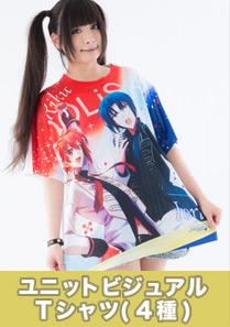 ユニットビジュアルTシャツ(4種)