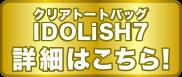 クリアトートバッグ  IDOLiSH7 詳細はこちら!