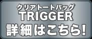 クリアトートバッグ TRIGGER 詳細はこちら!