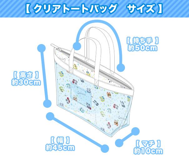 【クリアトートバッグ サイズ】
