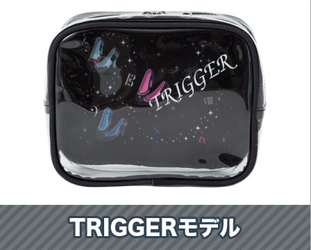TRIGGERモデル