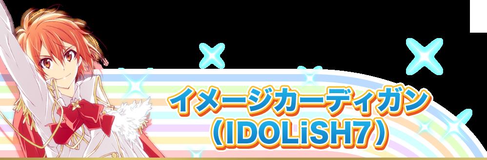 イメージカーディガン(IDOLiSH7)