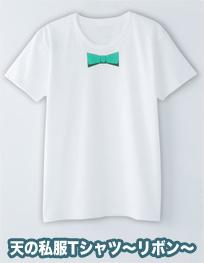 天の私服Tシャツ~リボン~