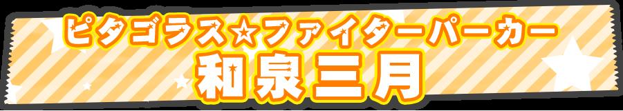 ピタゴラス☆ファイターパーカー 和泉三月