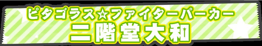 ピタゴラス☆ファイターパーカー 二階堂大和