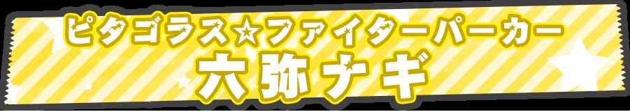 ピタゴラス☆ファイターパーカー 六弥ナギ