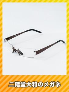 二階堂大和のメガネ