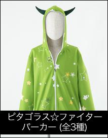 ピタゴラス☆ファイターパーカー(全3種)