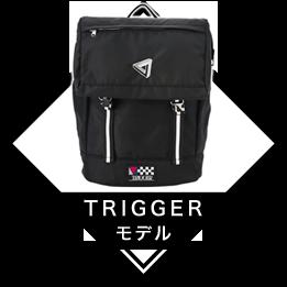 TRIGGER モデル