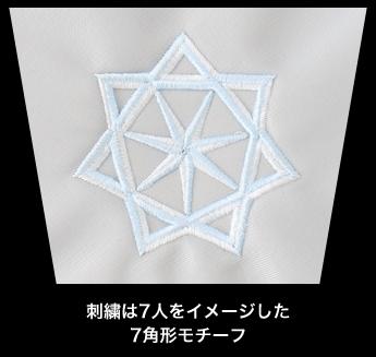 刺繍は7人をイメージした7角形モチーフ