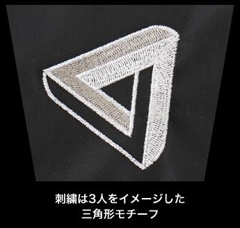 刺繍は3人をイメージした三角形モチーフ