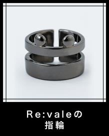 Re:valeの指輪