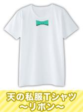 天の私服Tシャツ?リボン?