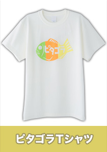 ピタゴラTシャツ