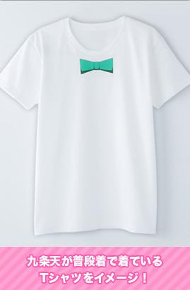 九条天が普段着で来ているTシャツを完全再現!