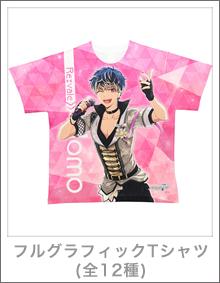 フルグラフィックTシャツ(全12種)