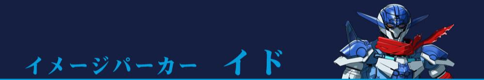 イメージパーカー(イド)