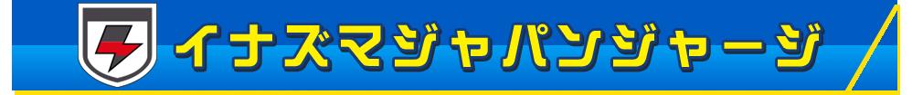 イナズマジャパンジャージ