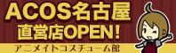 ACOS名古屋直営店OPEN