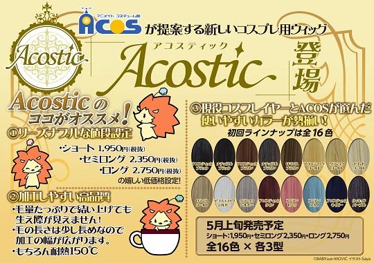 acostic_re.jpg