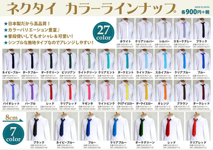 necktielineup.jpg