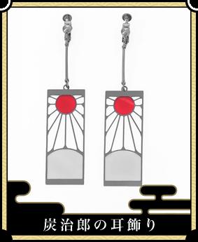 炭治郎の耳飾り