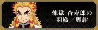 煉獄 杏寿郎のマント/脚絆