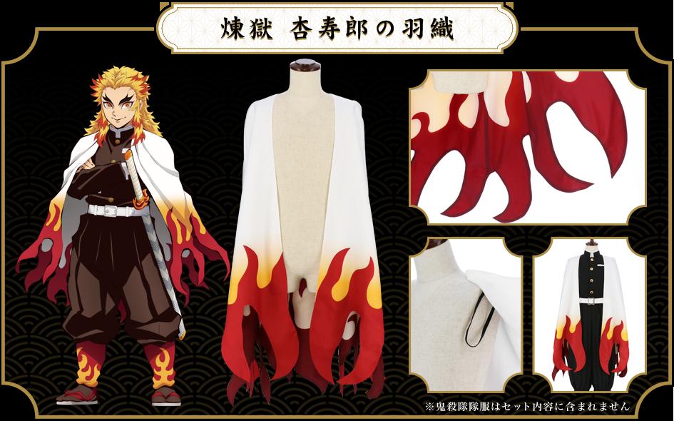 煉獄 杏寿郎のマント
