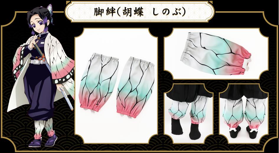脚絆(胡蝶 しのぶ)