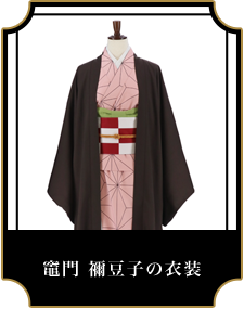 竈門 禰豆子の衣装