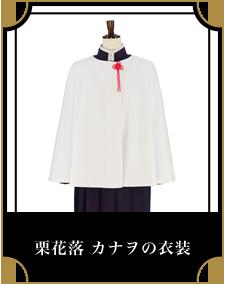 栗花落 カナヲの衣装