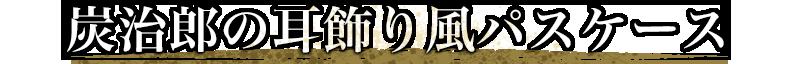 炭治郎の耳飾り風パスケース