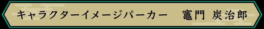 キャラクターイメージパーカー 竈門 炭治郎