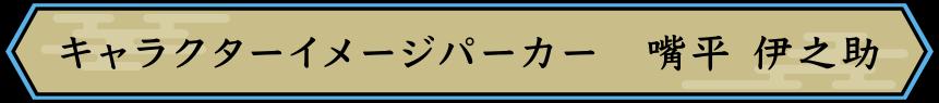 キャラクターイメージパーカー 嘴平 伊之助