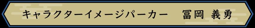キャラクターイメージパーカー 冨岡 義勇