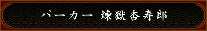 パーカー 煉獄杏寿郎