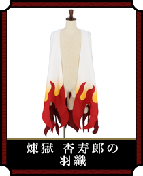 煉獄杏寿郎の羽織