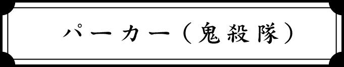 パーカー(鬼殺隊)