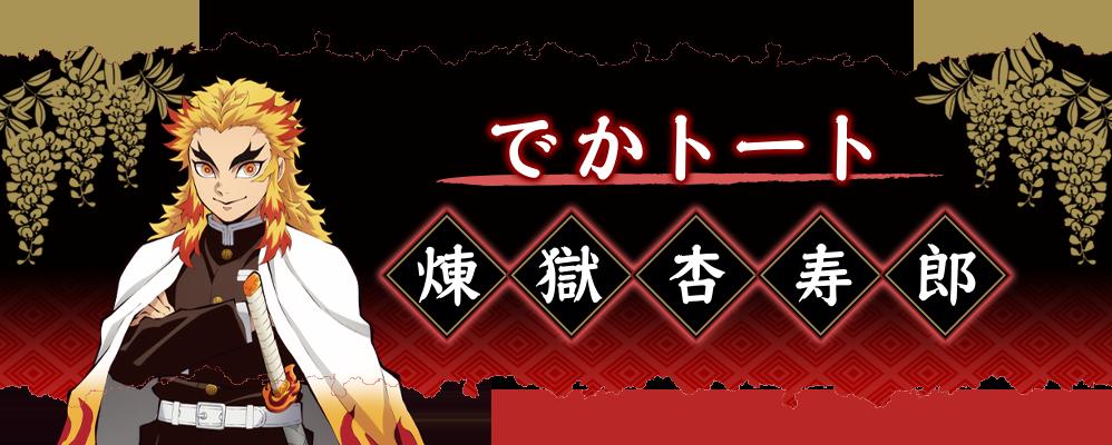 煉獄 杏寿郎