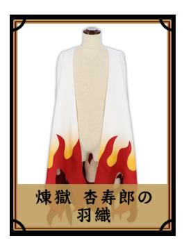 煉獄 杏寿郎の羽織