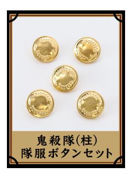 鬼殺隊(柱)隊服ボタンセット
