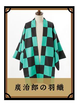 炭治郎の羽織