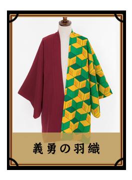 義勇の羽織