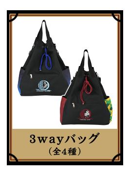 3wayバッグ(全4種)