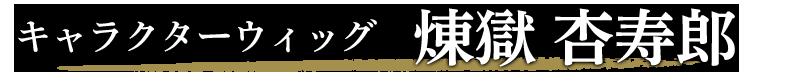 キャラクターウィッグ 煉獄 杏寿郎