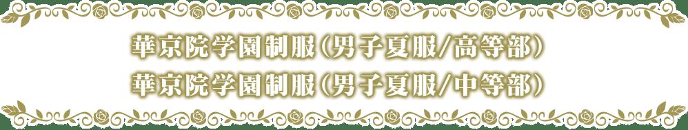 華京院学園制服(男子夏服/高等部)華京院学園制服(男子夏服/中等部)